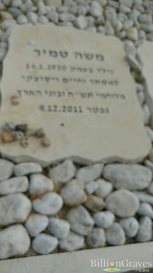 טמיר משה