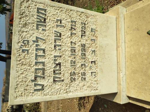 לינדנבלט משה