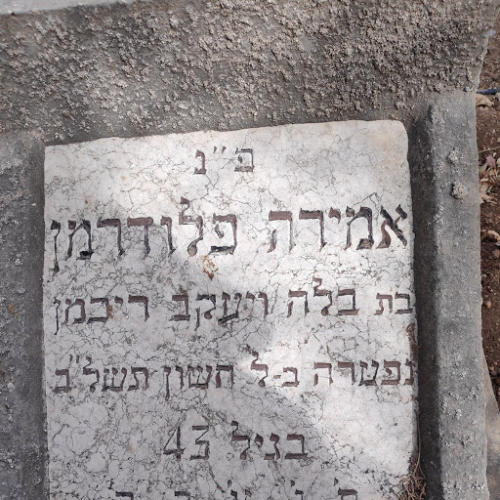אמירה רייכמן