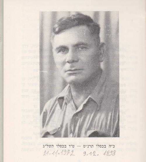 ישראל חרודי