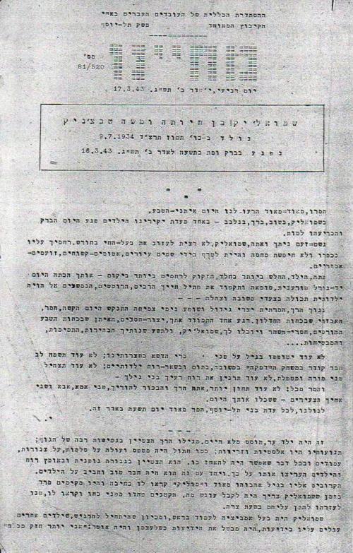 שמואל בן חיותה ומשה טבצ'ניק