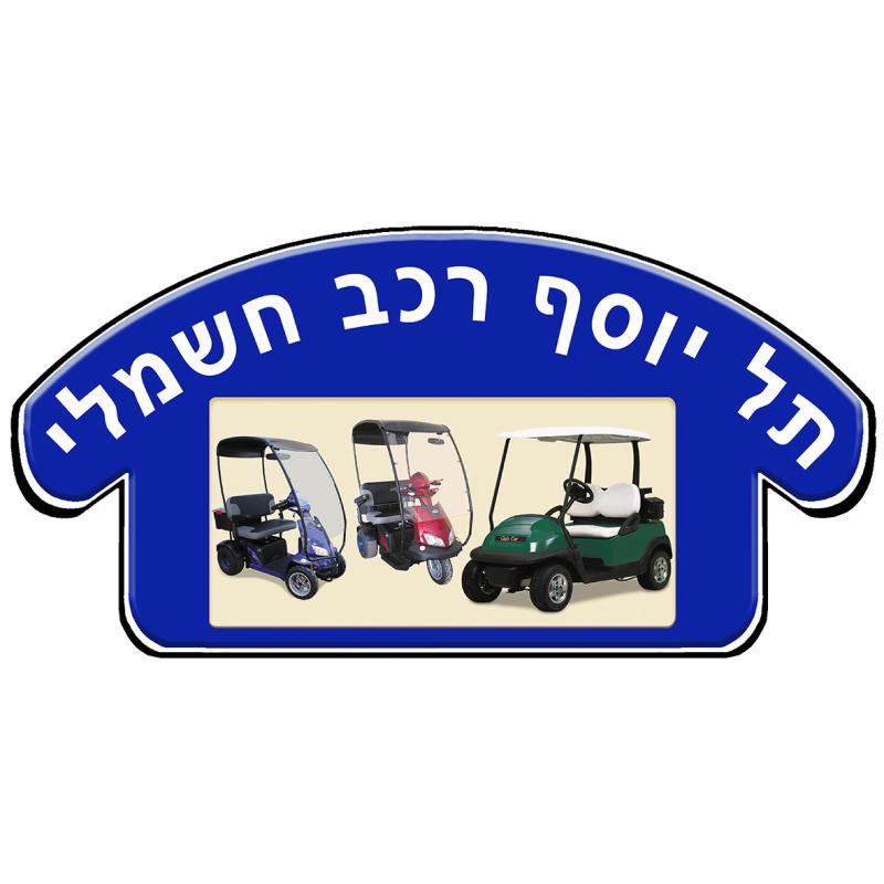 מתקדם תל יוסף רכב חשמלי TH-17