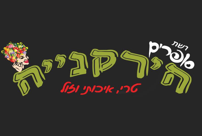 השבוע בכלבו הירקניה תל-יוסף