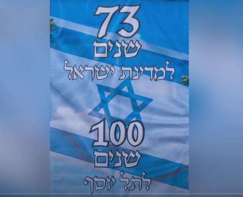 טקס ערב יום העצמאות ה- 73 למדינת ישראל ומאה שנים לתל יוסף תשפ''א 2021
