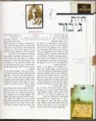 http://www.telyosef.co.il/media/sal/pages_media/1228/f5_f5_13154814351611.jpg